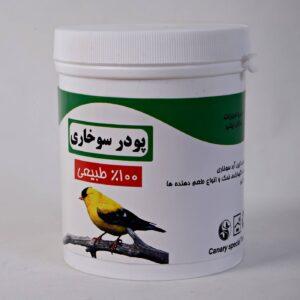 پودر سوخاری پرندگان | نوین پت شاپ